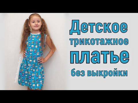 f85143a8e81 Как сшить трикотажное платье для девочки БЕЗ ВЫКРОЙКИ  DIY - YouTube