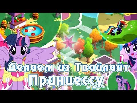 Игра Пони Беременная Искорка! Мой Маленький Пони игры для ДЕВОЧЕК онлайн! МУЛЬТФИЛЬМ! #игры
