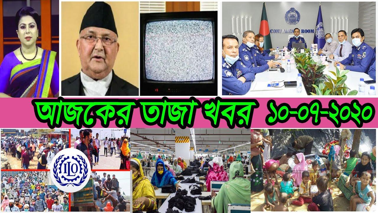 Bangla News 10 July 2020 Bangladesh Latest News Today SAFA Bangla TV