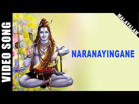 Naranayingane | Lord Shiva | P. Leela | Malayalam | Devotional Song | HD Temple Video
