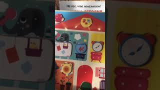 Развивающие игрушки Новинки сентябрь 2019 2 часть