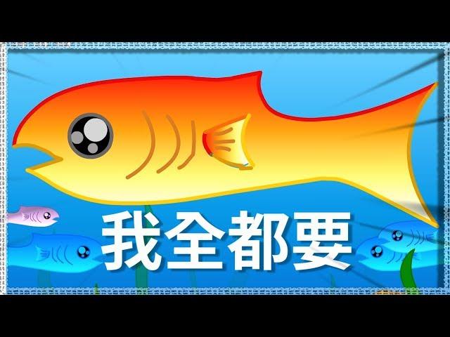 抱歉,我不小心把海裡的魚全吃光了!!
