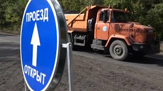 Открыта отремонтированная дорога на Лучистое
