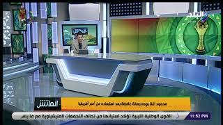 هاني حتحوت: محمود البنا يوجه رسالة غامضة بعد استبعاده من أمم أفريقيا