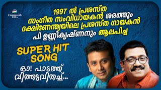O Padathu (ഓ! പാടത്ത്) | Bible Dance Song by Fr Shaji Thumpechirayil | Unnikrishnan | Sharath