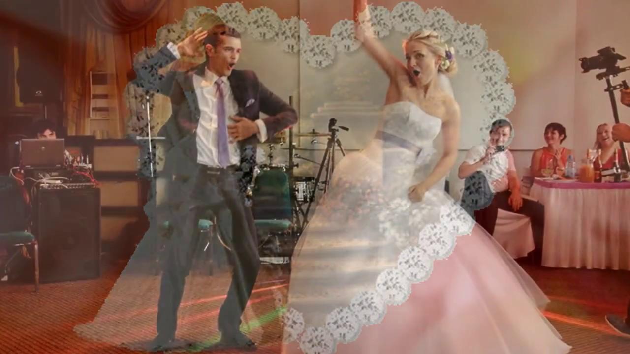 поздравление на свадьбу под песню бродяга они