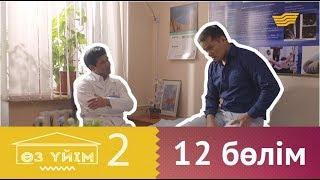 «Өз үйім 2» 12 бөлім \ «Оз уйим 2» 12 серия