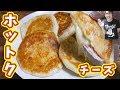 韓国の人気おやつ!チーズとろけるホットクの作り方/cheese Hotteok 【kattyannneru】
