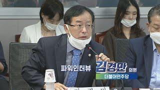 국회방송 뉴스N | [파워인터뷰] 더불어민주당 김경만 …