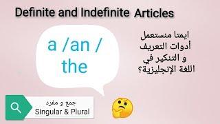 تتمة درس أدوات التعريف و التنكير -  Definite and Indefinite Articles