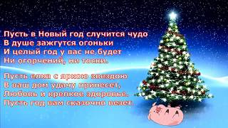 Прикольное поздравления с новым годом !!! С Новый год 2019 !!! Год свиньи!!!