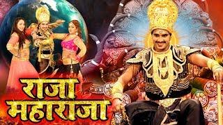 राजा-महाराजा-2020-चिंटू-पांडेय-का-यह-फिल्म-रिकॉड-पर-रिकॉड-बना-रहा-है-आजतक-की-सबसे-बड़ी-फिल्म