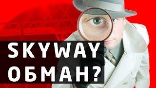 Скайвей пирамида skyway развод  РАССЛЕДОВАНИЕ часть 2(, 2014-06-16T18:27:07.000Z)