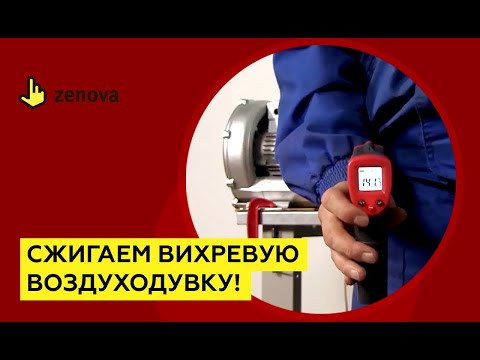 Ищем предел прочности воздуходувки Zenova RB. Тест на перегрев.