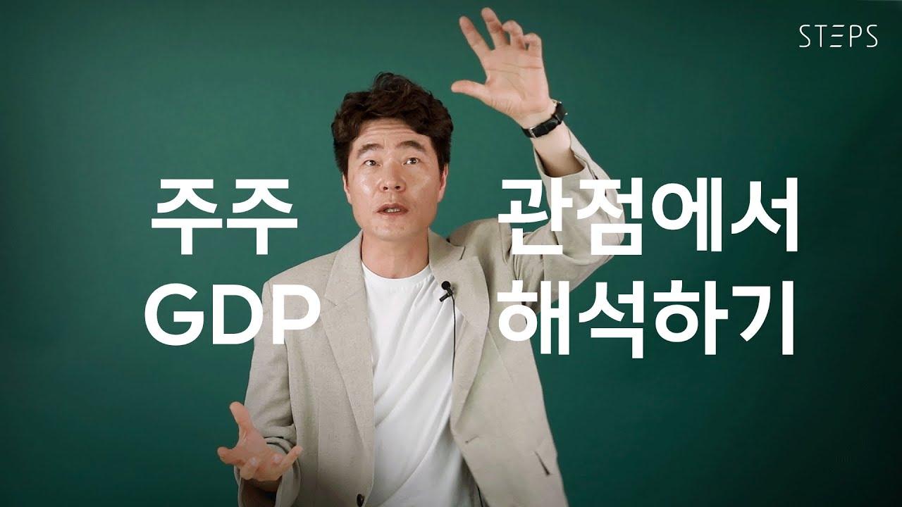 주주 관점에서 GDP 해석하기 [김일구의 쩐쟁]_STEPS