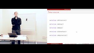 Java-классы: взгляд изнутри