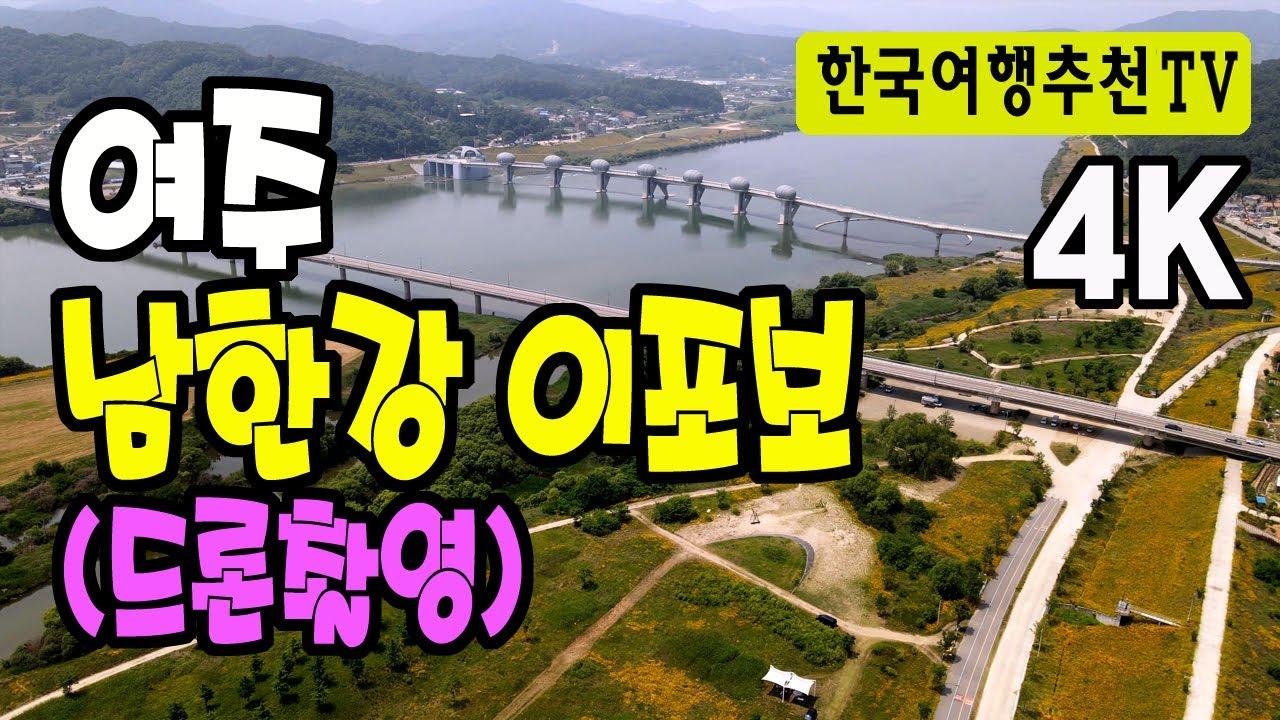 여주 이보보 풍경  - 금계국, 담낭리섬, 남한강, 매빅에어2 드론촬영, 차박, 캠핑, 4k