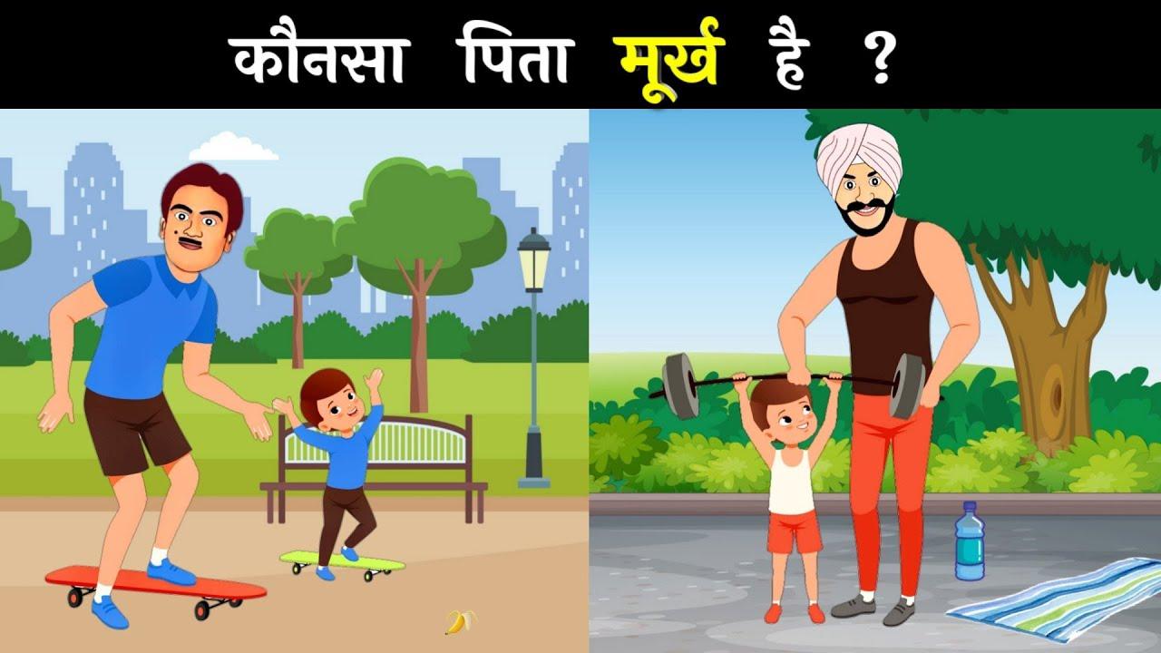 कौनसा पिता मूर्ख है ?| Tarak Mehta ka Ulta chashma new episode | जासूसी पहेलियाँ