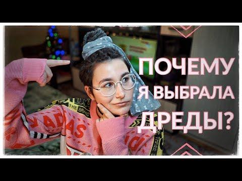 болTALKа: История моих волос с фотографиями. Заплетение дред.
