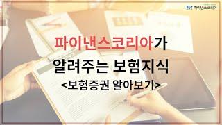 파이낸스코리아가 알려주는 보험지식 - 보험증권 알아보기