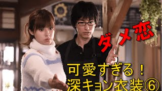 とうとう放送終了したTBSドラマ【ダメな私に恋してください】。 ミチコ...