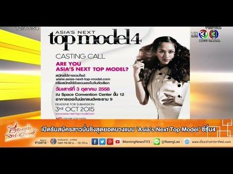 เรื่องเล่าเสาร์-อาทิตย์ เปิดรับสมัครสาวมั่นชิงสุดยอดนางแบบ 'Asia's Next Top Model' ซีซั่น4 (3ต.ค.58)