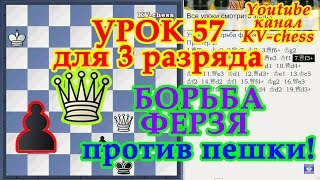 Борьба ферзя против пешки в шахматах - Урок 57 для 3 разряда.