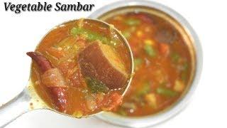 Vegetable Sambar in Kannada - ಸೂಪರ್ ತರಕಾರಿ ಸಾಂಬಾರ್ | Homemade Vegetable Sambar | Rekha Aduge