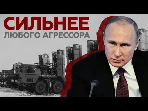 Путин: армия США мощная, но ВС России сильнее любого агрессора