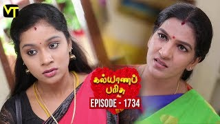 Kalyana Parisu 2 - Tamil Serial | கல்யாணபரிசு | Episode 1734 | 18 Nov 2019 | Sun TV Serial