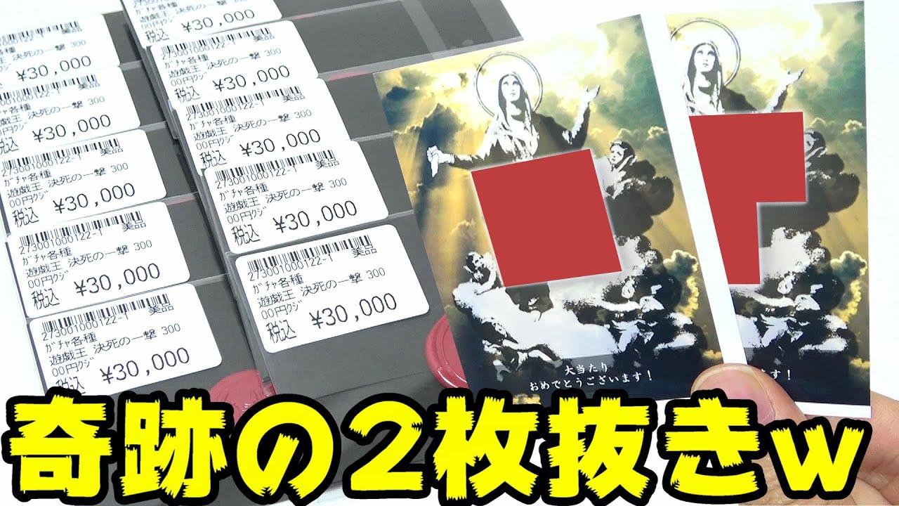 【遊戯王】歴史的神引き!!カードショップで1口30,000円のクジに挑戦したらエグ過ぎる結果になりましたwwwwww【爆アド】