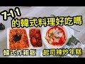 7 11出的韓式料理也太好吃了吧 回答關於平時怎麼減肥的 劉力穎Liying Liu mp3