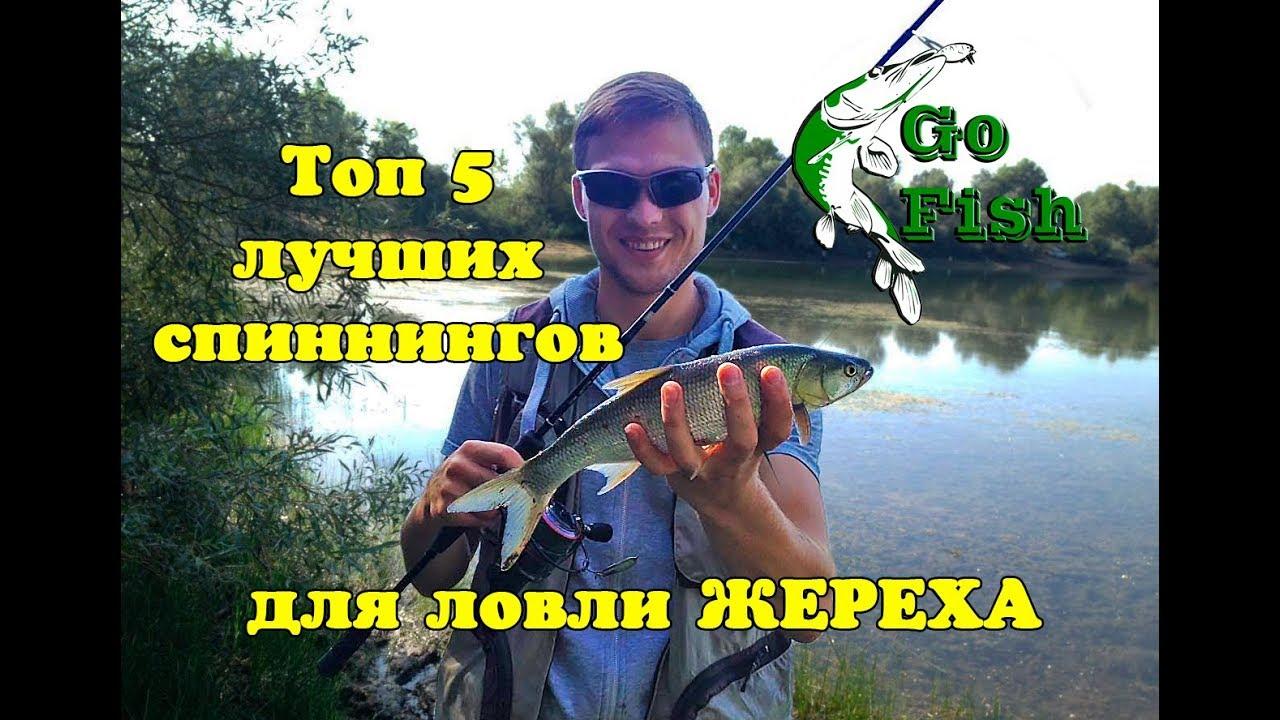 Тп 5 ЛУЧШИХ спиннингов для ловли ЖЕРЕХА