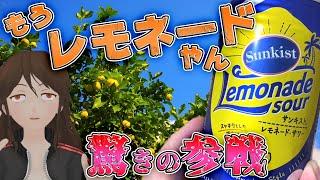 【コンビニ限定】ジュースの『サンキスト』酒業界に参戦!『サンキスト レモネードサワー』のレモネード再現がすごい!【205】