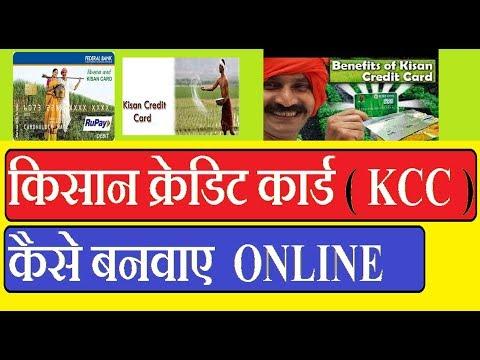 agriculture किसान क्रेडिट कार्ड  KCC  कैसे बनवाए kisan credit card online apply Full Detail In Hindi