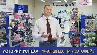 видео Франшиза магазинов детской обуви — Весело шагать. Купить франшизу Весело шагать — ID: 3069