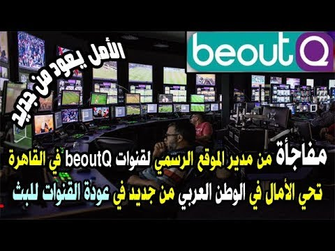 شاهد beoutQ ⚽️ بث تردد بي أوت كيو 2019 الجديد لمشاهدة