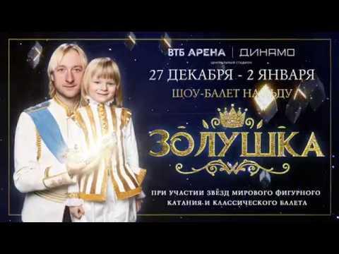Евгений Плющенко. Ледовое шоу \