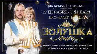 "Евгений Плющенко. Ледовое шоу ""Золушка""."