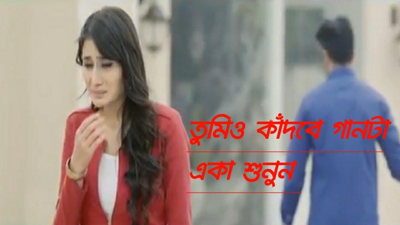 নতুন বাংলা কষ্টের গান | bangla sad song |emotional sad song | bangla koster gan | বাংলা কষ্টের গান