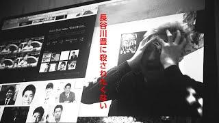 長谷川豊に殺されたくない/ ダースレイダー(腎不全の死にぞこない) 長谷川豊 検索動画 25