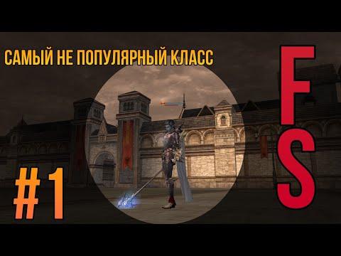 САМЫЙ НЕ ПОПУЛЯРНЫЙ КЛАСС LINEAGE 2 ESSENCE #1.