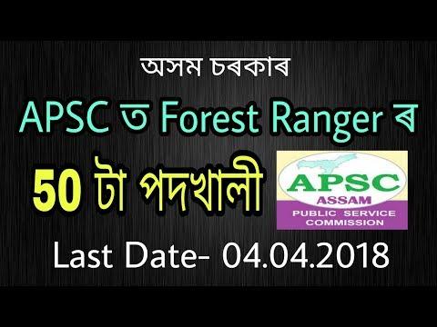 [50-posts]-apsc-recruitment-2018-–-forest-ranger-in-assam-forest-department