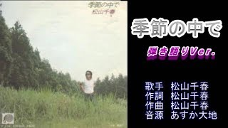 季節の中で 松山千春 弾き語りVer  【カラオケ】