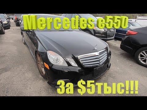 Аукцион битых машин в США цены от $200!Копарт Mercedes E550 за пол цены!брошенные авто?Copart свалка