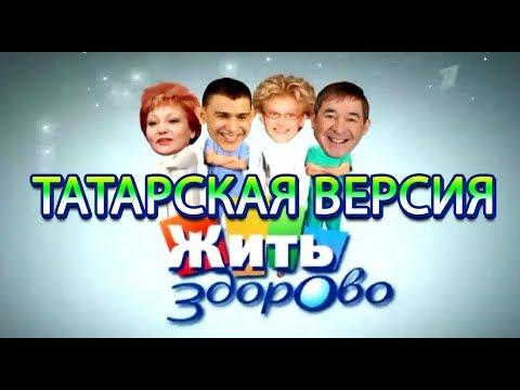 Данир Сабиров и Рамиля Хасанова «Жить здорово!» (татарский юмор)