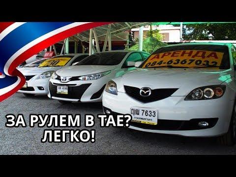 Как недорого и безопасно взять в аренду авто в Таиланде - MAKS Car Rental