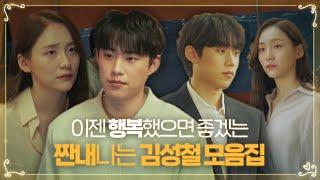 [스페셜] 스크래치 투성이 된 '짠내나는 김성철 모음집…