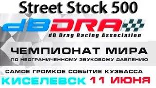 Автозвук Киселевск 2016 11 июня  Финал Street Stock 500