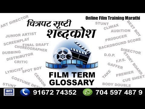 watch screenwriting  glossary streaming download